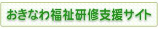 沖縄県福祉研修情報サイト