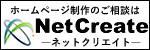 k05_ネットクリエイト