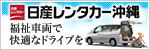 k03_株式会社日産レンタリース沖縄