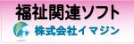 k01_株式会社イマジン