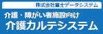 k09_富士データシステム