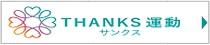 02_THANKS(サンクス)運動